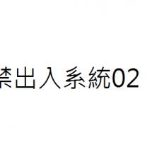 門禁出入系統02
