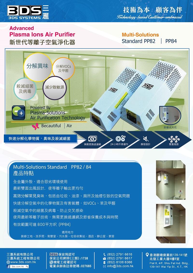 宣傳-單張-12.新世代等離子空氣淨化器1_800x1131
