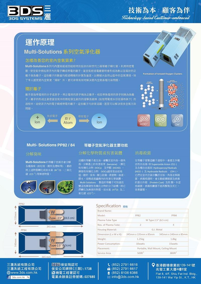 宣傳-單張-12.新世代等離子空氣淨化器2_800x1131